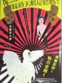 【書寶二手書T8/翻譯小說_JNX】你(穿著木屐)踩過天鵝屍體嗎?_宮藤官九郎
