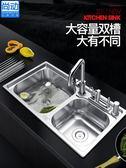 水槽 廚房304不銹鋼水槽雙槽套餐一體成型加厚拉絲洗菜盆單洗碗池 JD【美物居家館】