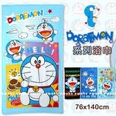 新款 100%棉 哆啦A夢 浴巾 系列 DORAEMON 台灣製 好家庭