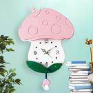 老船長新款蘑菇掛鐘卡通兒童房鐘表靜音客廳臥室時鐘時尚創意鐘  SSJJG【慶新年全館免運】