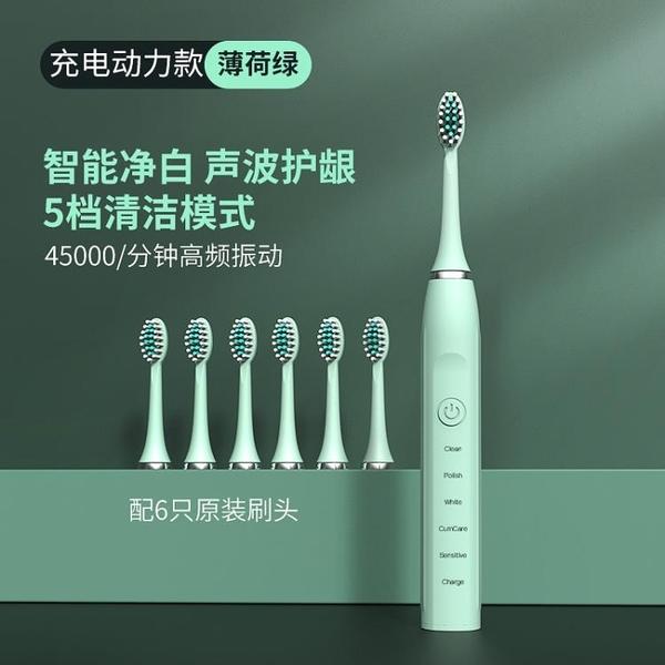 電動牙刷 充電式成人充電電動牙刷防水情侶聲波家用智能 夢藝家
