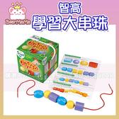 學習大串珠 #1201 智高積木 GIGO 科學玩具 (購潮8)