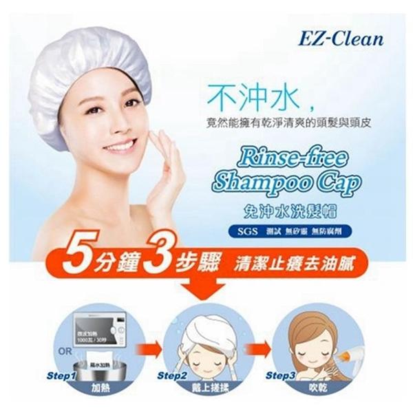 【南紡購物中心】做月子產婦適用EZ-Clean免沖水洗髮帽(5入)