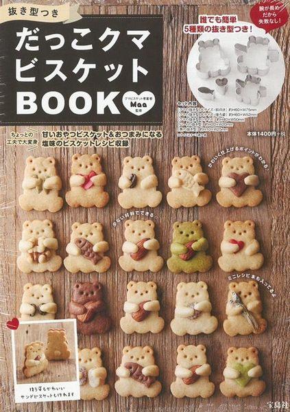 可愛小熊造型餅乾製作食譜:附模具組