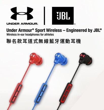 ◆美國 JBL  UA Sport Wireless  聯名款耳道式無線藍牙運動耳機 全新英大公司貨 保固
