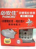 【必安住 液體電蚊香器】020144蚊香盤 驅蚊(非滅飛雷達黑貓【八八八】e網購