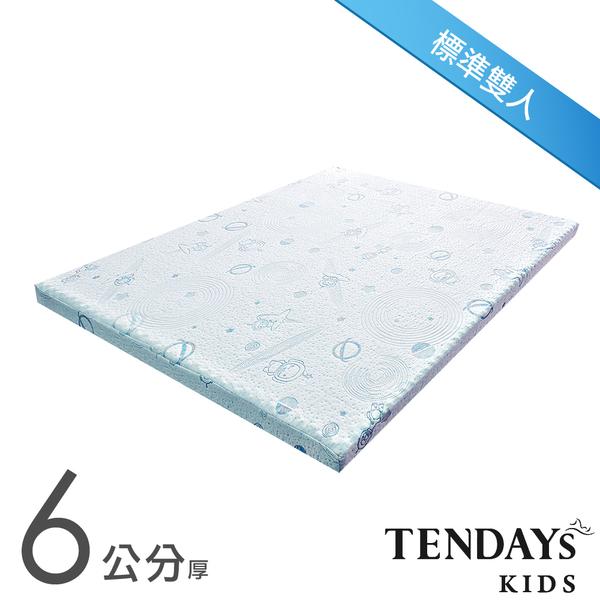TENDAYs 太空幻象兒童護脊床5尺標準雙人(6cm厚 記憶床+高Q彈纖維層)