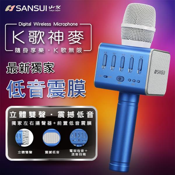 【SANAUI山水】K歌神麥 手機k歌麥克風 藍芽喇叭 粉藍(SB-K66)