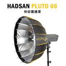 【EC數位】HADSAN 漢森 PLUTO 66 快收雷達罩 深型快收無影罩 雷達罩 柔光罩 柔光箱 傘式 保榮 卡口