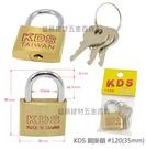 【台北益昌】 KDS 正台灣製 #120銅掛鎖 35mm B銅鎖 鎖頭 門鎖 多用途 附3把鑰匙