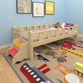 實木無漆嬰兒床帶護欄松木加寬加長拼接床簡約兒童床單人床可定制wy【快速出貨八折優惠】