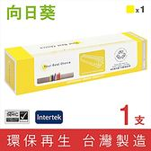 [Sunflower 向日葵] for Fuji Xerox DocuPrint C2090FS / C525A (CT200652) 黃色環保碳粉匣