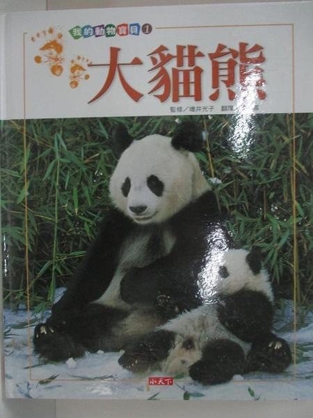 【書寶二手書T9/雜誌期刊_DUG】我的動物寶貝1:大貓熊_增井光子,  陳昭蓉