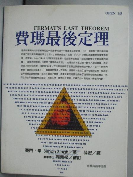 【書寶二手書T6/科學_GOT】費瑪最後定理_賽阿