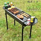 [百姓公館] 燒烤爐 燒烤架戶外燒烤爐5人以上