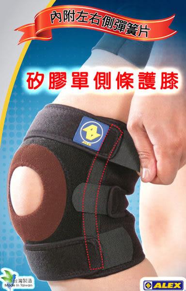 【ALEX】矽膠單側條護膝 T-39 (1入)