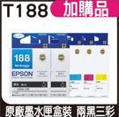 EPSON T188 二黑三彩 原廠墨水匣 盒裝