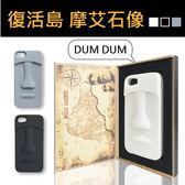 iPhone7 7plus i8 8plus 石像手機殼 Moai 摩艾石像 矽膠 鏡頭保護 防摔 手機殼 復活島 石像