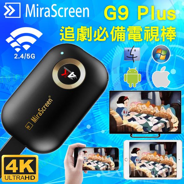 【現貨】MiraScreen G9 Plus 電視棒 2.4G/5G 4K無線 同屏器 HDMI投影 手機平板電視無線影音傳輸器
