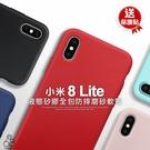 贈貼 液態殼 MIUI 小米8 Lite *6.26吋 硅膠 手機殼 矽膠 保護套 防摔軟殼 手機套 保護殼
