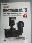 【書寶二手書T3/攝影_WEP】透視數位攝影技巧2_若揚其