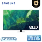 【贈基本安裝+1米 AQ HDMI Pearl 48】[SAMSUNG 三星]55型 QLED 4K 量子電視 QA55Q70AAWXZW / QA55Q70AA