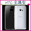 HTC 全機型 超薄透明手機殼 M10 U12+ Plus Ultra Desire10 Pro D12+軟殼手機套 防滑矽膠套保護殼