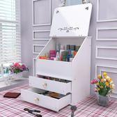 大號桌面化妝品收納盒塑料梳妝台護膚品儲物盒抽屜式化妝盒置物架igo『韓女王』