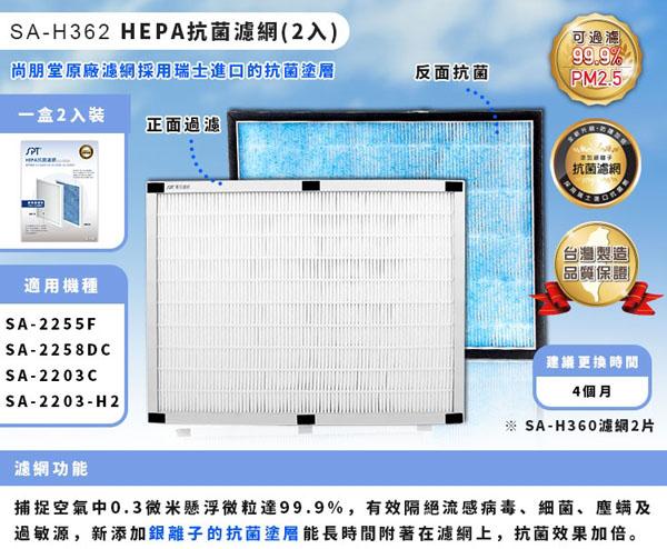 《現貨立即購》SPT SA-H362 尚朋堂 HEPA抗菌濾網 SA-2258DC / SA-2255F / SA-2203C 空氣清淨機專用