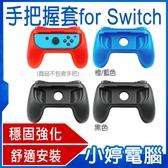 【3 期零利率】 手把握套一組2 入for Switch 穩固 孔位精準任天堂主機