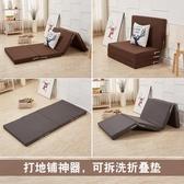 海綿墊折疊床墊榻榻米辦公室午睡墊學生宿舍單人午休便攜地鋪睡墊