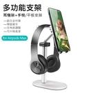 頭戴耳機/手機平板桌面支架 耳機收納立架 耳罩式/全罩耳機掛架 多功能懶人支架 鋁合金