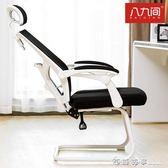 八九間弓形電腦椅辦公椅子靠背電競椅座椅凳子老板椅家用現代簡約QM    西城故事