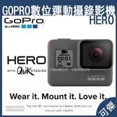 GoPro HERO CHDHB-501 運動攝影機 極限運動 聲控 10米防水 觸控螢幕 升級新登場 公司貨 免運