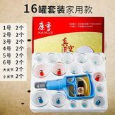 拔罐器16罐家用磁療抽氣式關節拔火罐拔氣罐防爆加厚YYP  琉璃美衣