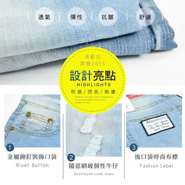 KUPANTS 清新天藍 刷色破壞水洗牛仔長褲 2653
