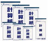 [奇奇文具]【加新 計算紙】加新811MC134/D401 13K 計算紙/便條紙 (10本/包)