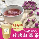 【第二件半價】玫瑰紅棗茶 (6gx10入/袋) 玫瑰茶 花茶 養生茶 青草茶 茶包 鼎草茶舖