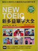【書寶二手書T8/語言學習_EGX】NEW TOEIC 新多益單字大全_原價499_DavidCho