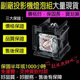 【Eyou】BL-FU260B Optoma For OEM副廠投影機燈泡組 W320UST、W320USTi