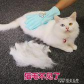 擼毛神器貓咪脫毛貓掉毛專用梳毛梳子除毛去浮毛針梳用品 探索先鋒