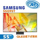 《麥士音響》 SAMSUNG三星 55吋 4K QLED 平面量子直下式電視 55Q95T