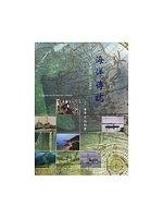 二手書博民逛書店 《海洋傳誌-海洋文化記實》 R2Y ISBN:9860113467│高雄市政府海洋局