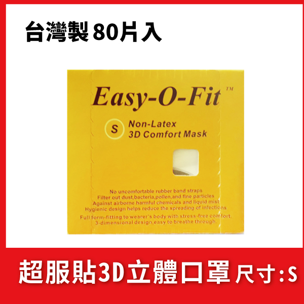 ◤超便宜◢台灣製 美國機構認證口罩 超服貼3D立體 兒童口罩(80片/盒)