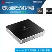 【公司貨】Lingcod TV BOX(大魚盒子)授權正版中文電視電視盒/機上盒再送1+1年VIP實體卡