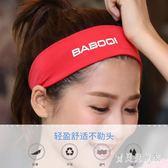 運動頭巾 髪帶女瑜伽跑步健身吸汗防汗止汗速干頭巾 BF7321『寶貝兒童裝』