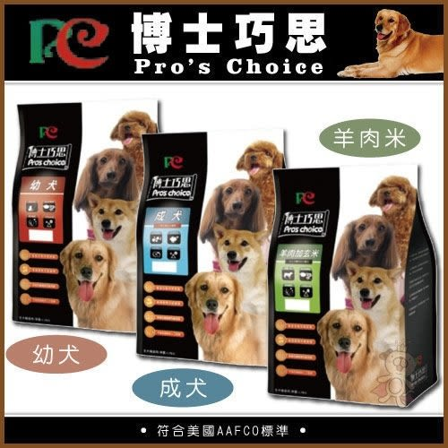 *WANG *【送飼料體驗包x3】《博士巧思》幼犬專用配方/羊肉+玄米配方/成犬專用配方-15kg-含運