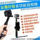 GOPRO HERO 7 6 5 4 3+ 3 2 鋁合金自拍棒套組 36吋 100CM 自拍棒 自拍桿 相機 鋁合金 送手腕帶 螢幕夾 腳架
