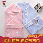 嬰兒包被 初生嬰兒抱被新生兒包被春秋棉質蓋毯寶寶浴巾春夏季用品紗布被子