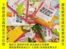 二手書博民逛書店罕見磨出我的英文耳朵(1,7本)(2,8本)合售15本Y20113